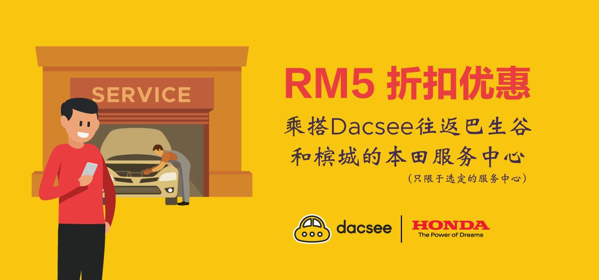 使用Dacsee往返本田服务中心,可享受RM5折扣优惠!