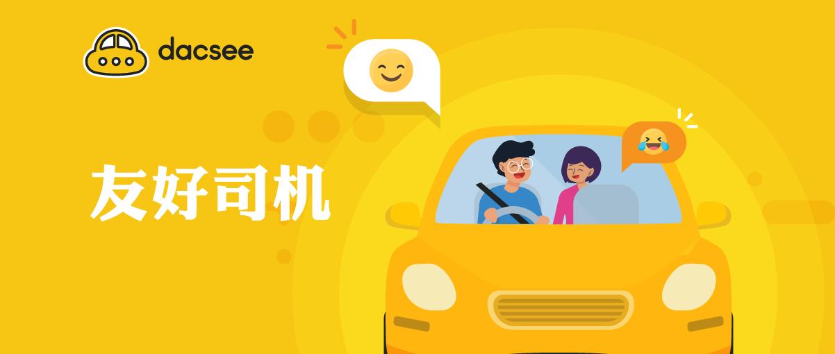 """与Dacsee新增的""""友好司机""""社群开启开心的旅途吧!"""